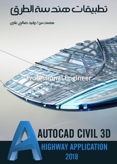 تطبيقات هندسة الطرق   auto cad civil 3d