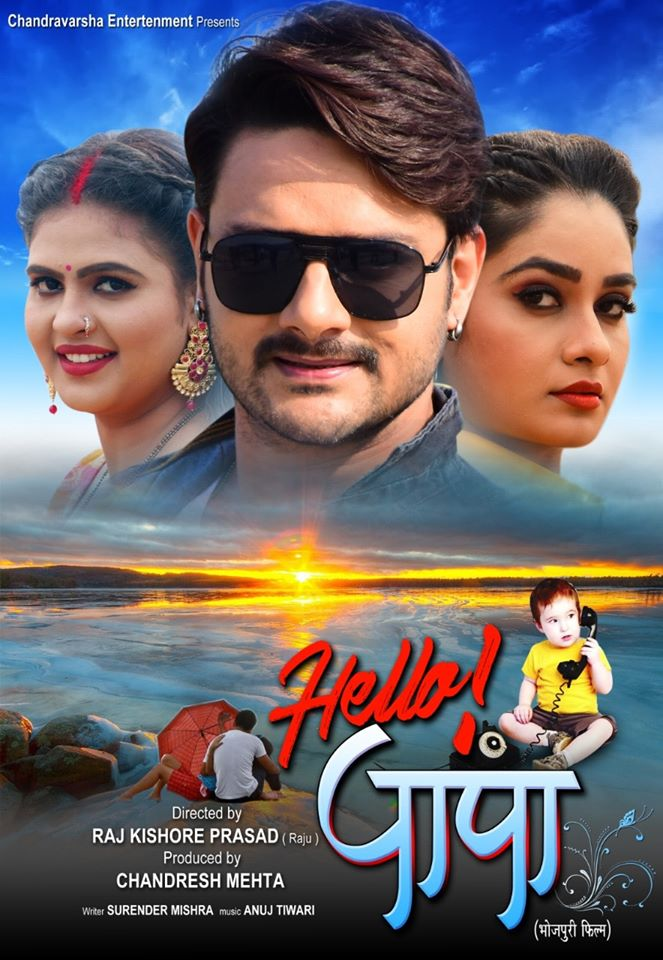 Gaurav Jha, Chandni Singh and Ritu Singh Next Upcoming film Hello Papa 2020 Wiki, Poster, Release date, Songs list