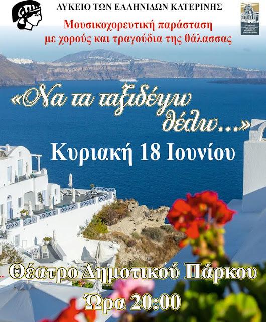 Ετήσια μουσικοχορευτική παράσταση του Λυκείου των Ελληνίδων Κατερίνης στο θεατράκι του πάρκου την Κυριακή 18 Ιουνίου στις 8 μ.μ.