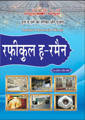 Download: Rafiq-ul-Haramayn pdf in Hindi by Maulana Ilyas Attar Qadri