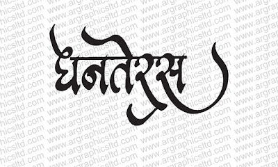 Happy Dhanteras in Hindi Calligraphy file