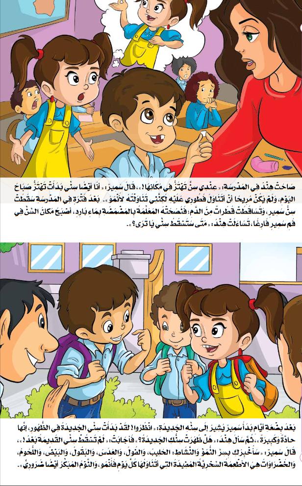 قصص الاستماع للصف الثانى الابتدائى منهج اللغة العربية الجديد ترم أول 2020 5