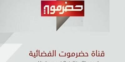 تردد قناة حضرموت عرب سات على بدر, الفضائية عربسات