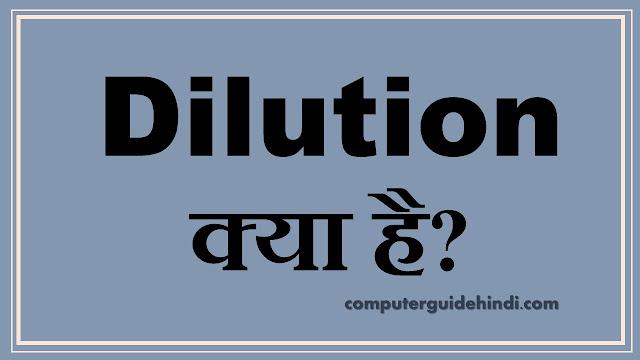 Dilution क्या है?