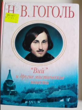 Н.В.Гоголь Вий и другие мистические повести книга