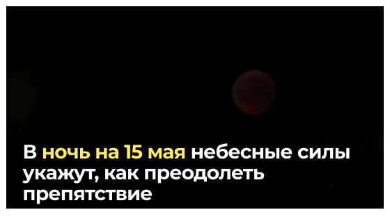 В ночь на 15 мая небесные силы укажут, как преодолеть препятствие