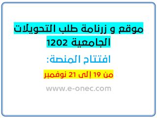 موقع وزرنامة التحويلات الجامعية 2021