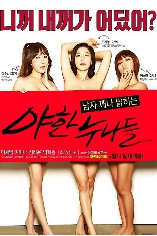 Erotic Sister Full Korea 18+ Adult Movie Online Free