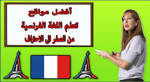 افضل, مواقع, تعلم, اللغة, الفرنسية, مجانا, best,sites,learn,french