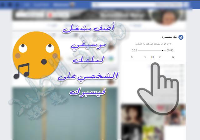 كيف تضيف لملفك الشخصي على فيسبوك مُشغل موسيقى