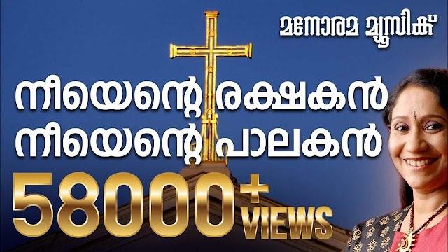 Neeyente Rakshakan Lyrics | Malayalam Christian Song | Sujatha