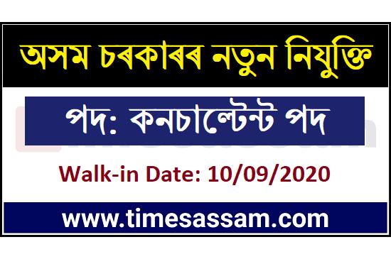 DECT Assam JObs 2020