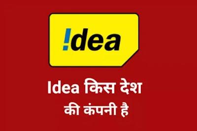 idea kis desh ki company hai