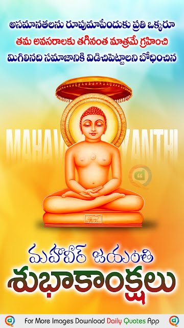 mahaveer-jayanthi-telugu-quotes-greetings-mobile-wallpapers