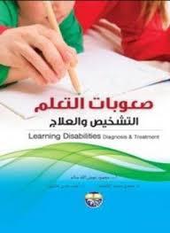 كتاب صعوبات التعلم