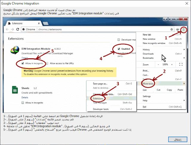 تحميل انترنت داونلود مانجر عربي رابط مباشر آخر إصدار