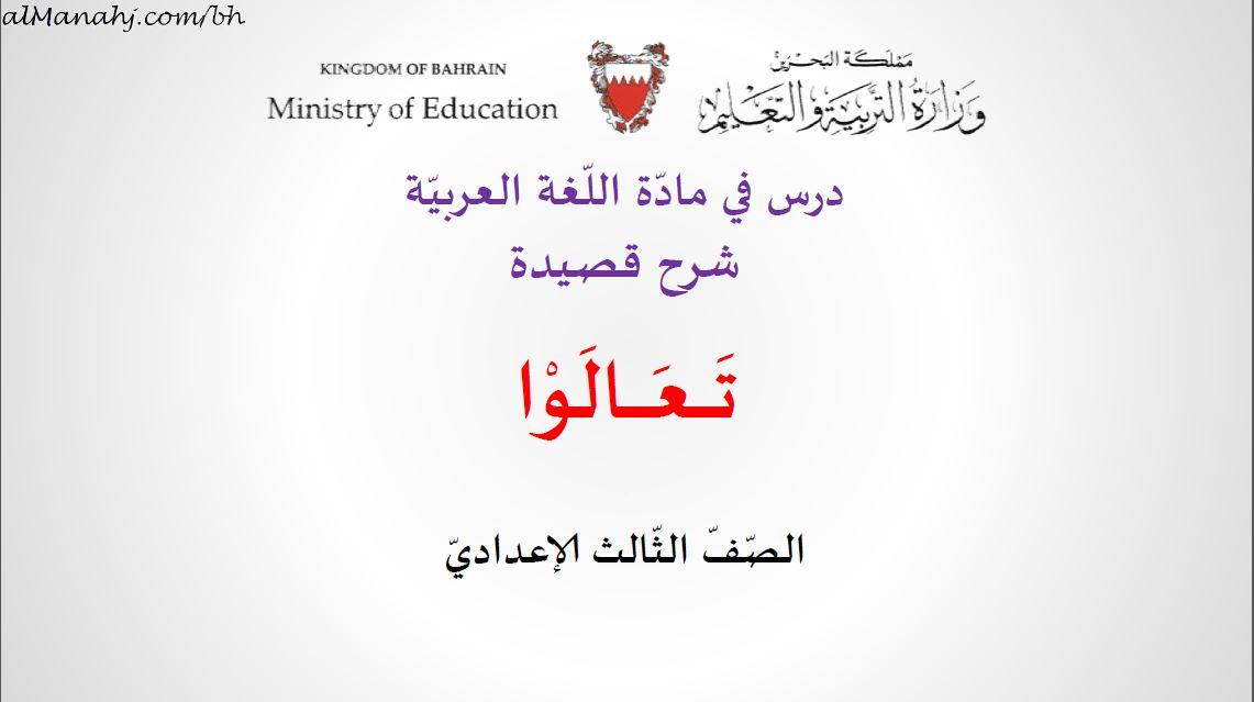 شرح قصيدة تعالوا, الصف التاسع, لغة عربية, الفصل الثاني, 2019\2020, -  المناهج البحرينية