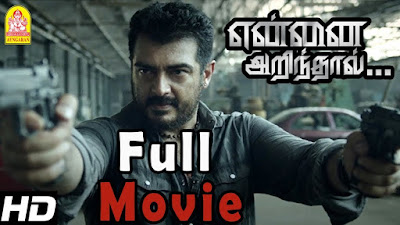 Yennai Arindhaal Movie Box Office Ajith, Trisha