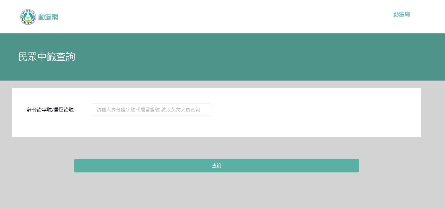 【動滋券】登記領取、查詢、使用方式教學