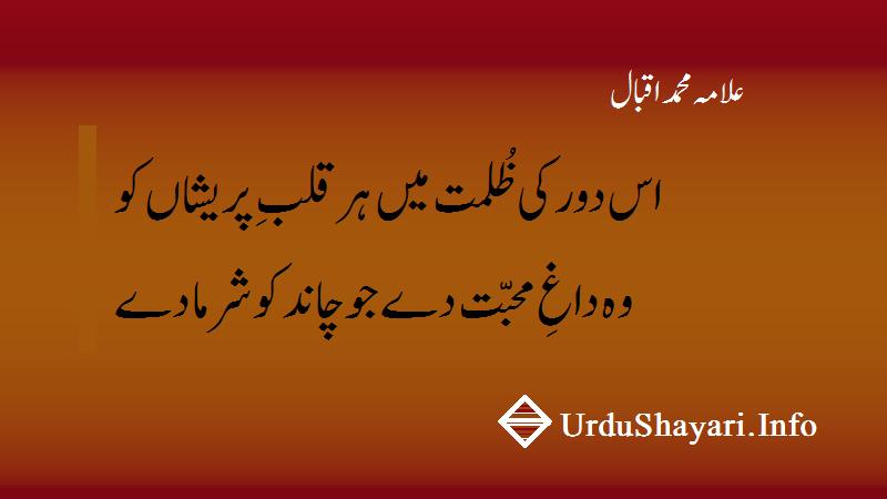 allama iqbal shayari islamic - Iqbal ki Poetry