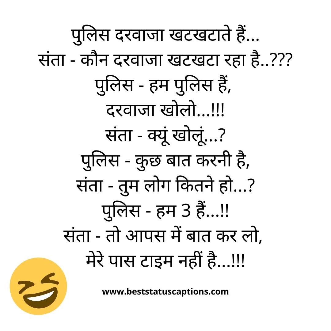 hindi jokes with image, hindi jokes for kids, hindi jokes whatsapp,