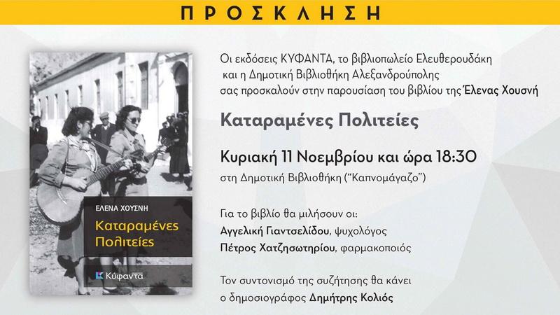 Αλεξανδρούπολη: Παρουσίαση του βιβλίου της Έλενας Χουσνή «Καταραμένες Πολιτείες»