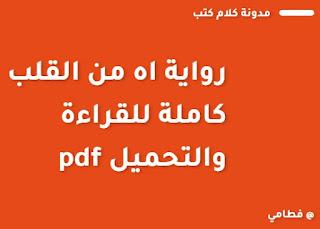 رواية اه من القلب كاملة للقراءة والتحميل pdf