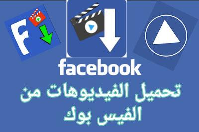 تحميل برنامج تنزيل الفيديوهات من الفيس بوك للاندرويد اخر اصدار