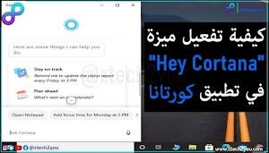 كيفية جعل تطبيق كورتانا Cortana يستجيب للصوت دون فتحه في ويندوز 10