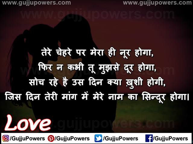 love shayari status english