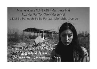 Sad Urdu Quotes About Love