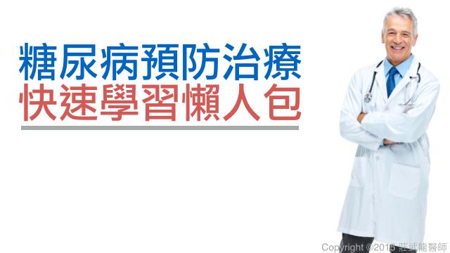 糖尿病預防及治療快速學習懶人包