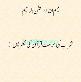 Sharaab Ki Hurmat Quran Ki nazar main