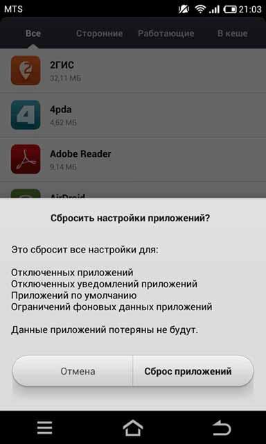 Сброс настроек приложения на планшете Android.