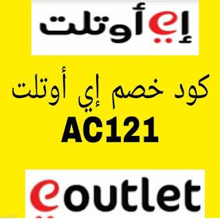 كود خصم اي اوتلت هو AC121  /  كوبون خصم اي اوتلت  eoutlet