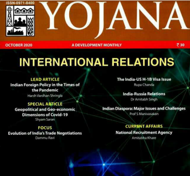 Yojana Magazine October 2020 English PDF