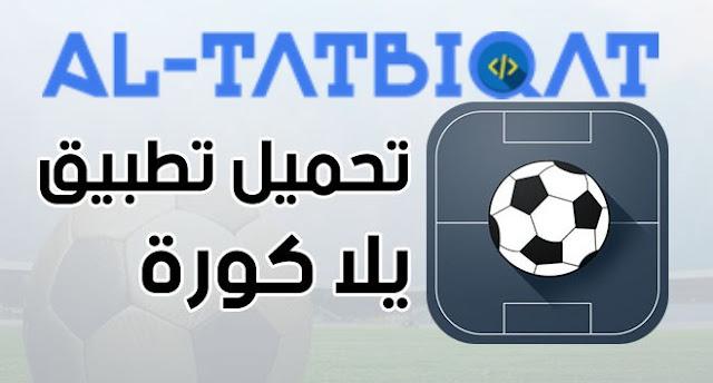 تحميل تطبيق يلا كورة YallaKora لمشاهدة المباريات بدون تقطيع