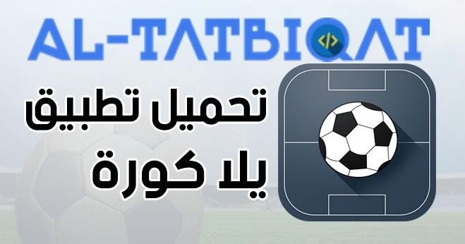 تحميل تطبيق لمشاهدة المباريات