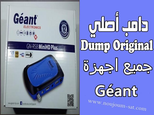 دامب اصلي لاجهزة الاستقبال جيون Dump Géant