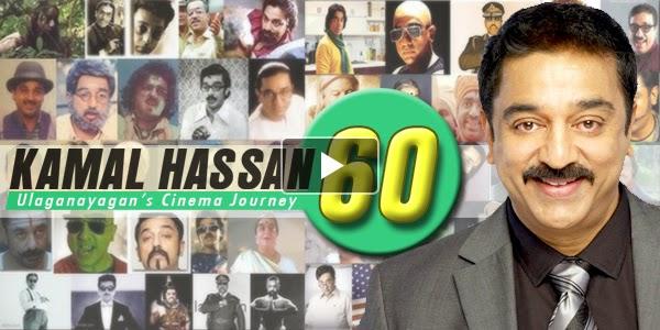 Listen to Kamal Haasan's Birthday Special Songs on Raaga.com