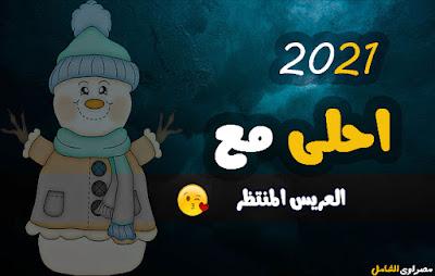 2021 احلى مع العريس المنتظر