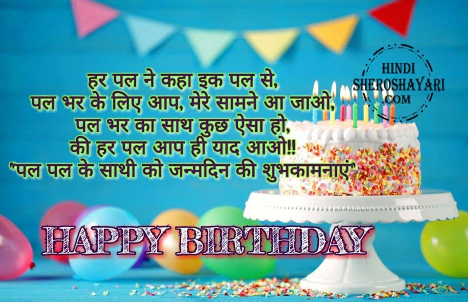 Har Pal Ne Kaha Birthday Shayari for Best Friend