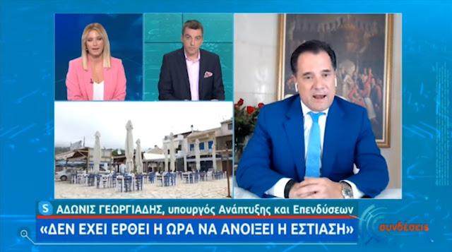 Γεωργιάδης: Πρώτα θα ανοίξει πλήρως το λιανεμπόριο και μετά η εστίαση (βίντεο)