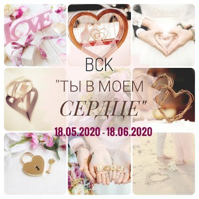 """Задание """"Ты в моем сердце"""" до 18 июня"""