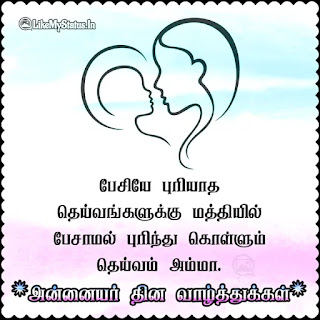 Mother's day wishes in tamil