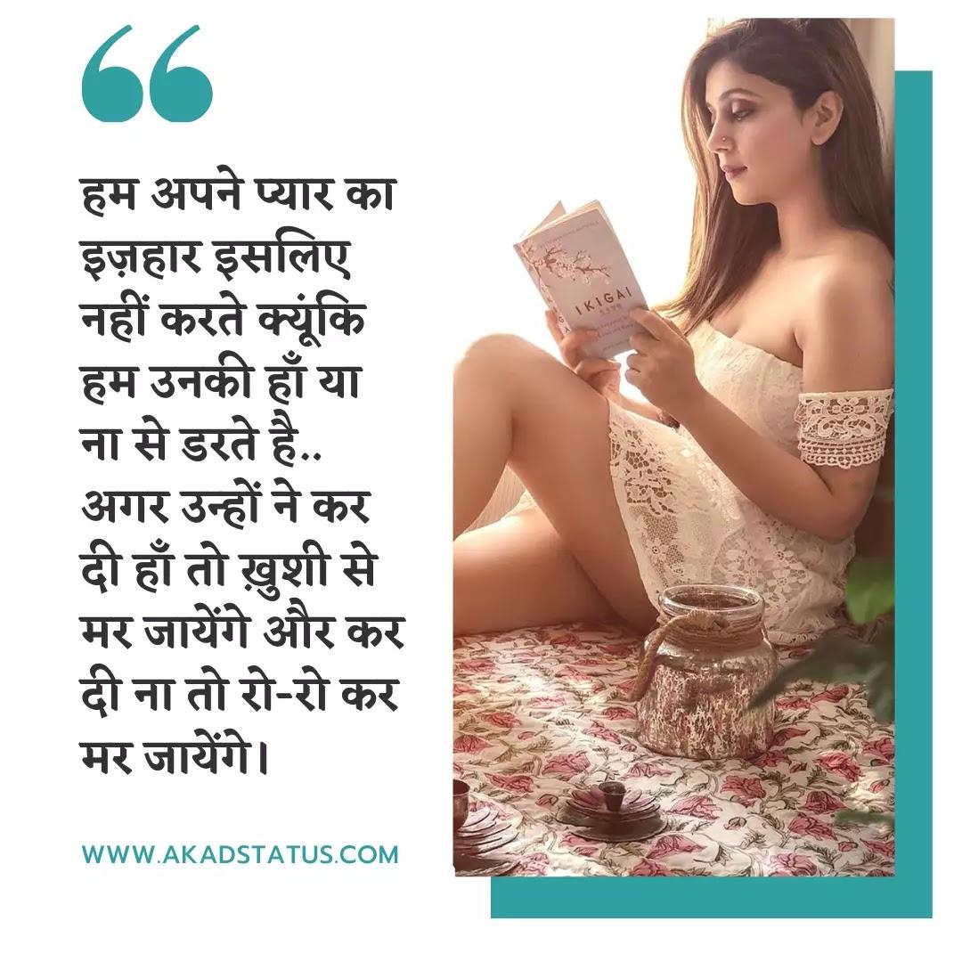 Purpose day shayari Images, purpose day pic, purpose day quotes