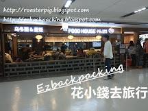 濟州機場禁區候機室食物價錢+種類