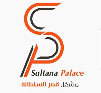 شركة قصر السلطانة