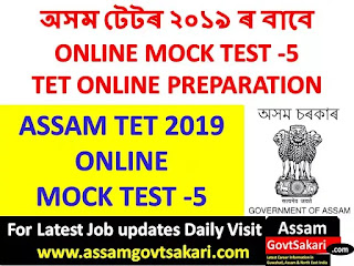 Assam TET 2019 Online Mock Test 5