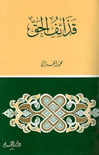 كتاب قذائف الحق